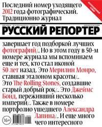 - Русский Репортер №50/2012