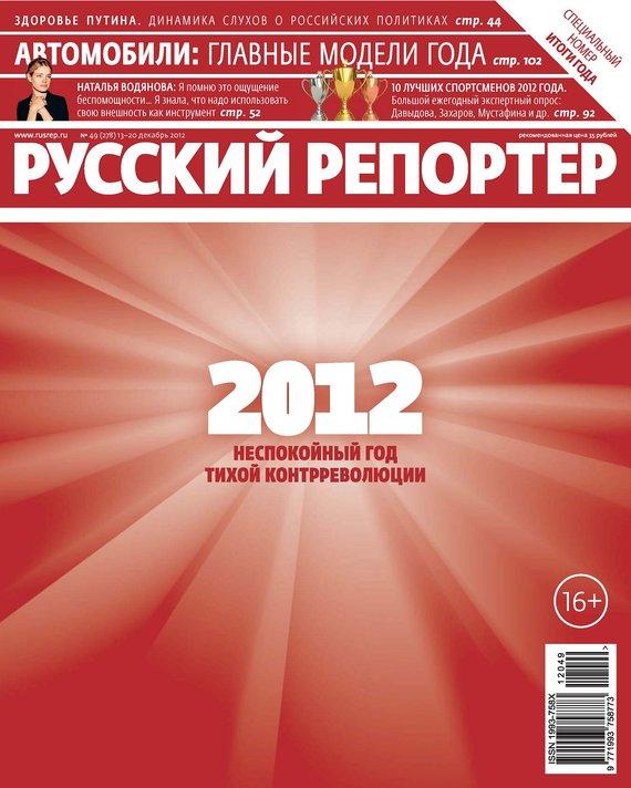 Отсутствует Русский Репортер №49/2012 отсутствует русский репортер 12 2011