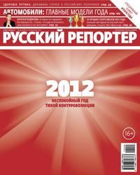 Отсутствует - Русский Репортер &#847049/2012