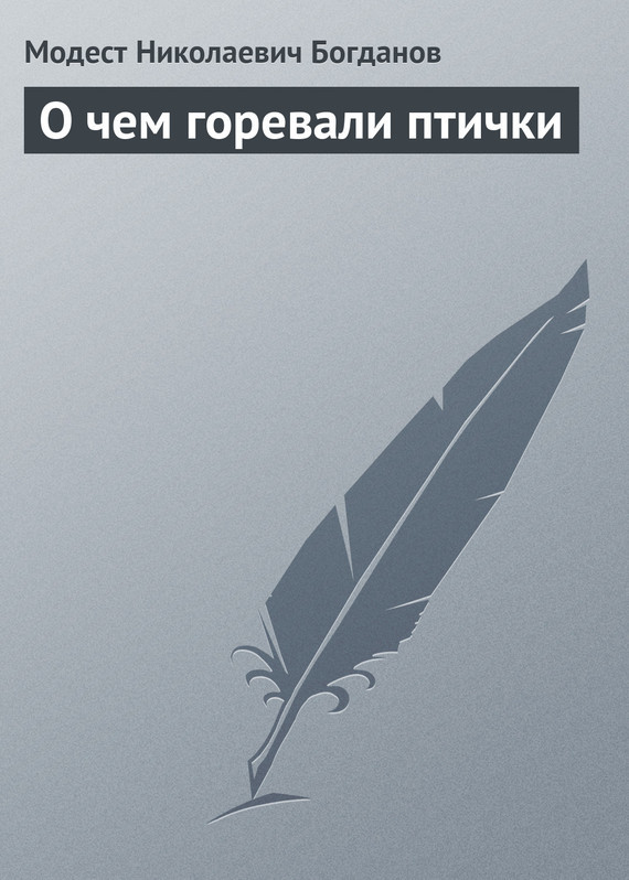 Модест Николаевич Богданов бесплатно
