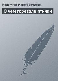 Богданов, Модест Николаевич  - О чем горевали птички