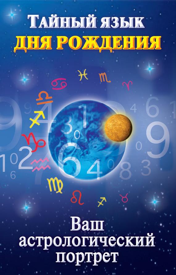 Отсутствует Тайный язык дня рождения. Ваш астрологический портрет сценарий вашей судьбы