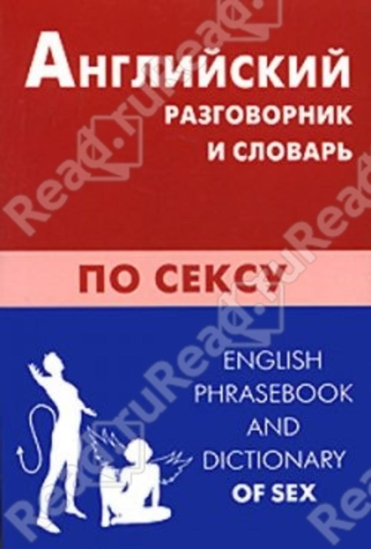 slovar-o-sekse