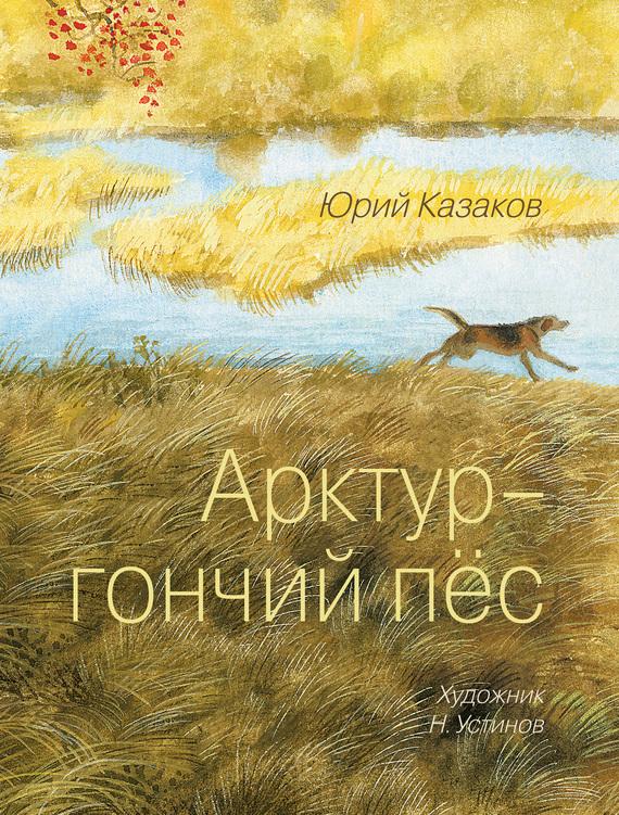Изложение по русскому языку называется  Арктур гончий пёс
