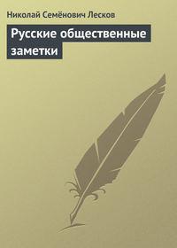 Лесков, Николай  - Русские общественные заметки
