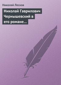 Лесков, Николай  - Николай Гаврилович Чернышевский в его романе «Что делать?»