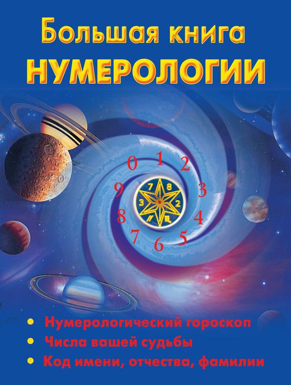 Отсутствует Большая книга нумерологии