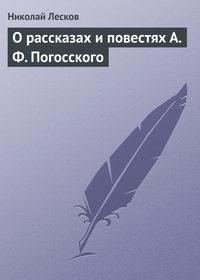 Лесков, Николай  - О рассказах и повестях А. Ф. Погосского