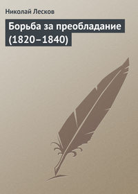 Лесков, Николай  - Борьба за преобладание (1820–1840)