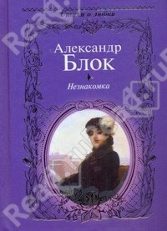 Александр Блок Незнакомка На Немецком Языке