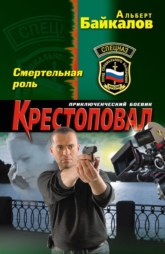Альберт Байкалов Смертельная роль альберт байкалов запрещенный прием