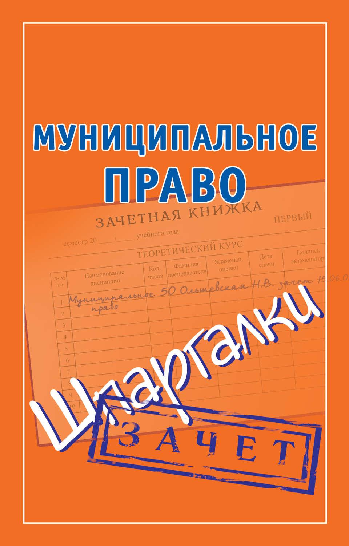 Скачать Теория Бухгалтерского Учета Шпаргалки Ольшевская Txt
