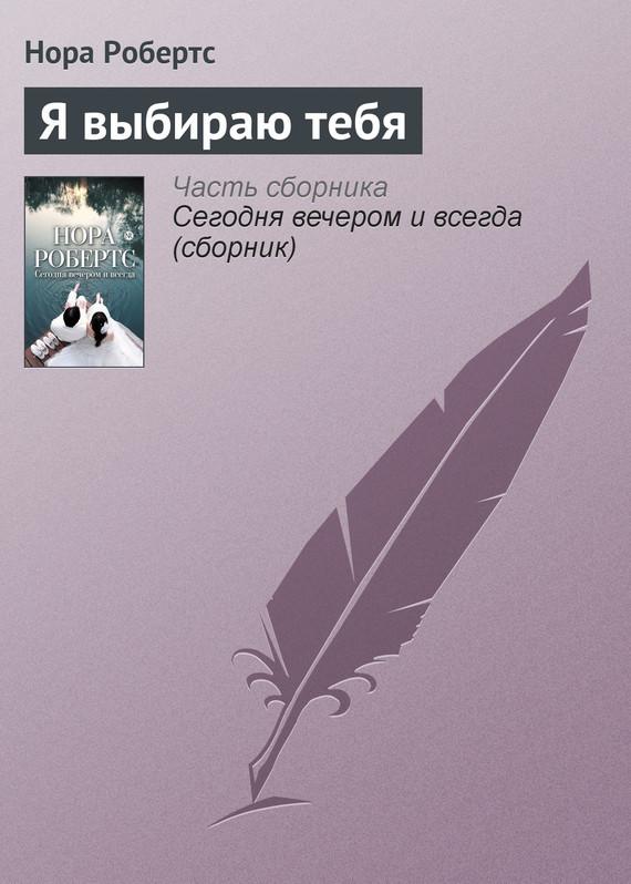 бесплатно книгу Нора Робертс скачать с сайта