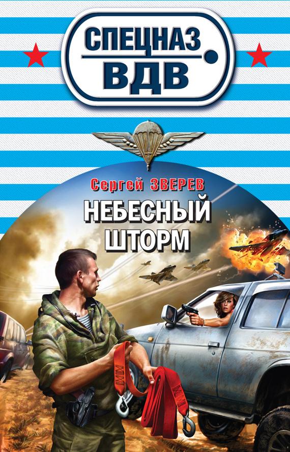 Сергей Зверев - Небесный шторм
