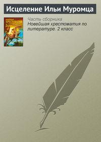 Отсутствует - Исцеление Ильи Муромца