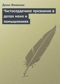 - Чистосердечное признание в делах моих и помышлениях