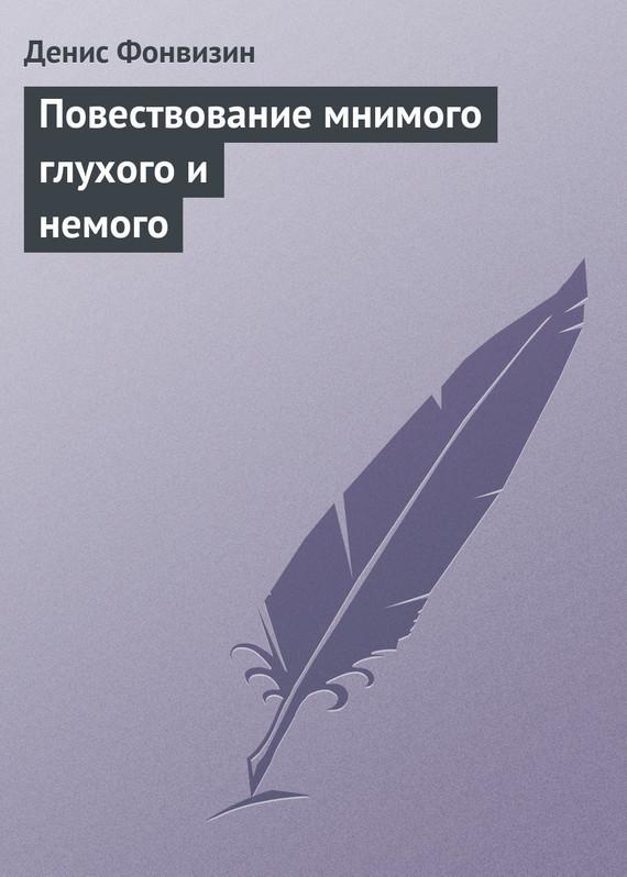 Обложка книги Повествование мнимого глухого и немого, автор Фонвизин, Денис