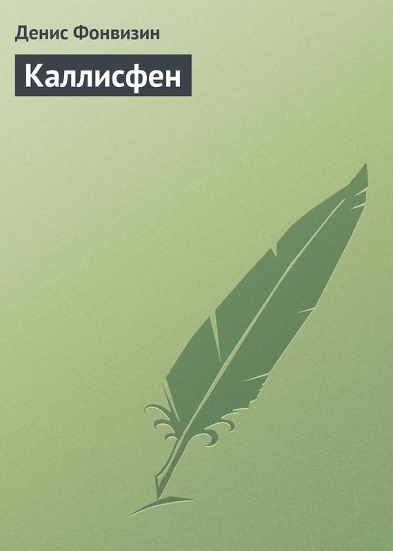 Обложка книги Каллисфен, автор Фонвизин, Денис