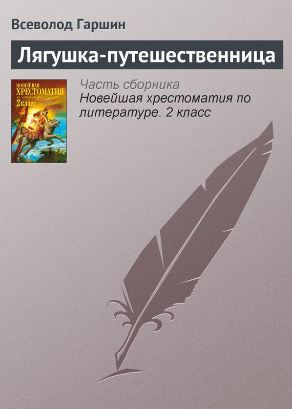 захватывающий сюжет в книге Всеволод Михайлович Гаршин