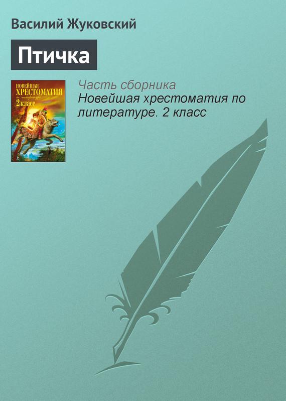 Василий Андреевич Жуковский Птичка