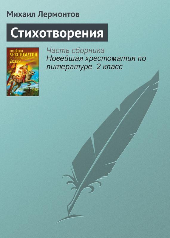 читать книгу Михаил Лермонтов электронной скачивание
