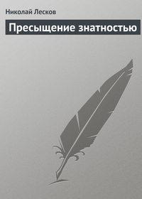 Лесков, Николай  - Пресыщение знатностью