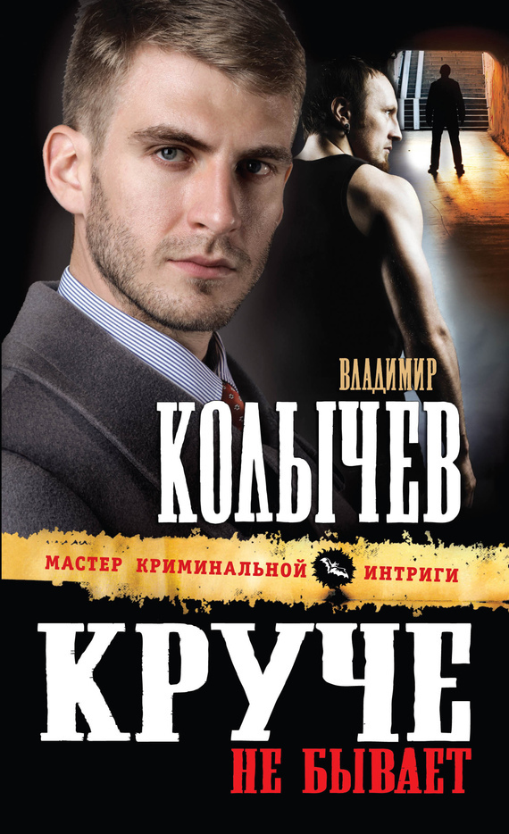 Владимир Колычев Круче не бывает колычев владимир григорьевич бандитская голгофа