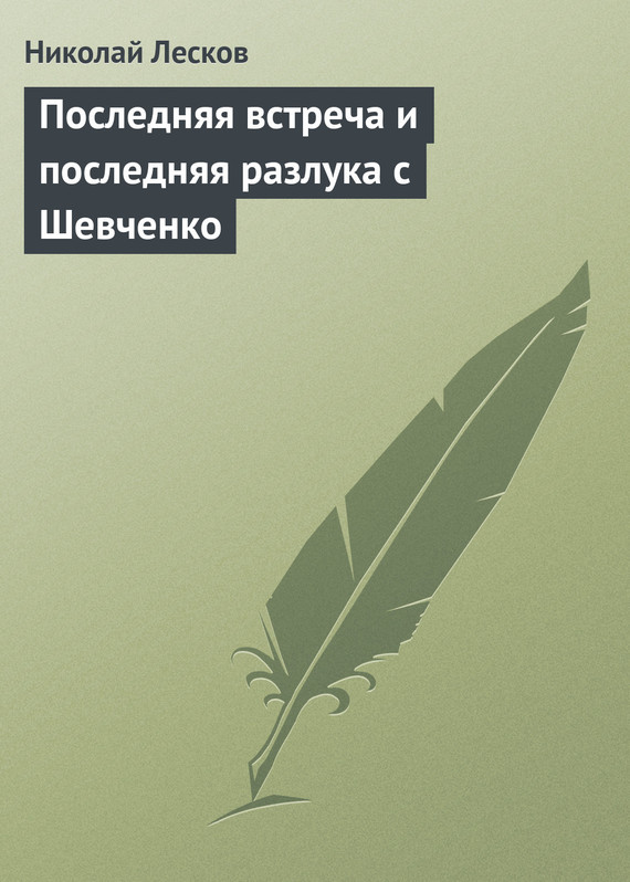 Последняя встреча и последняя разлука с Шевченко
