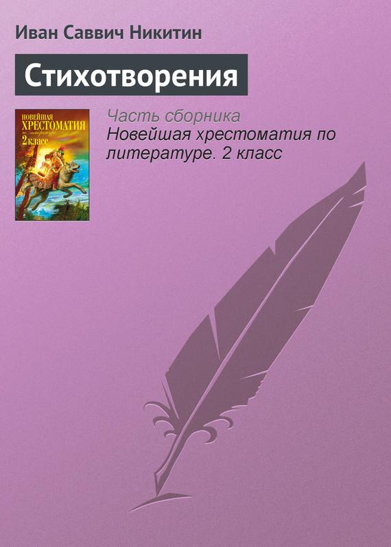 Иван Никитин Стихотворения ISBN: 978-5-699-58247-1 и никитин стихотворения