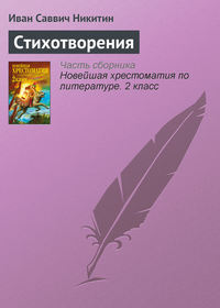 Никитин, Иван Саввич  - Стихотворения