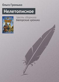 Громыко, Ольга  - Нелетописное