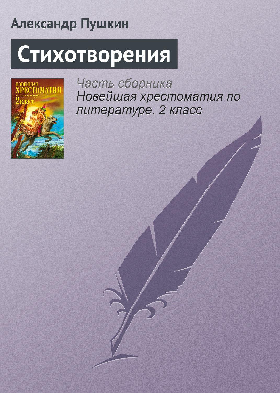 Скачать бесплатно цыганы пушкин в формате epub