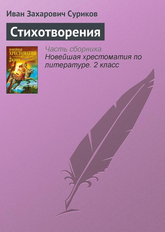 Иван Суриков Стихотворения утюг smile si 1813 2000 вт бело сиреневый
