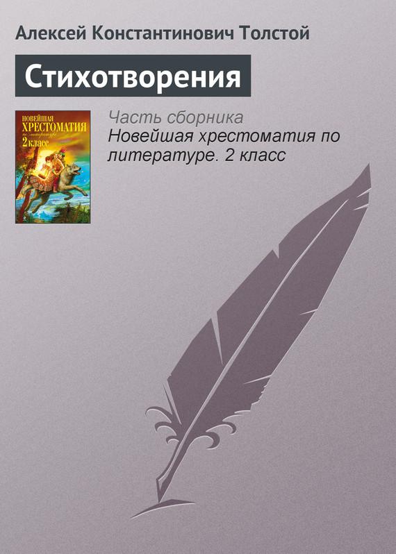 Алексей Толстой Стихотворения алексей толстой алексей толстой сказки