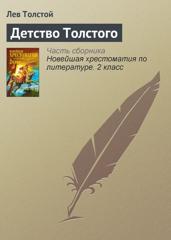 Фото Лев Толстой Детство Толстого детство лидера