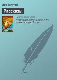- Севастопольские рассказы