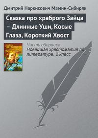Мамин-Сибиряк, Дмитрий  - Сказка про храброго Зайца – Длинные Уши, Косые Глаза, Короткий Хвост