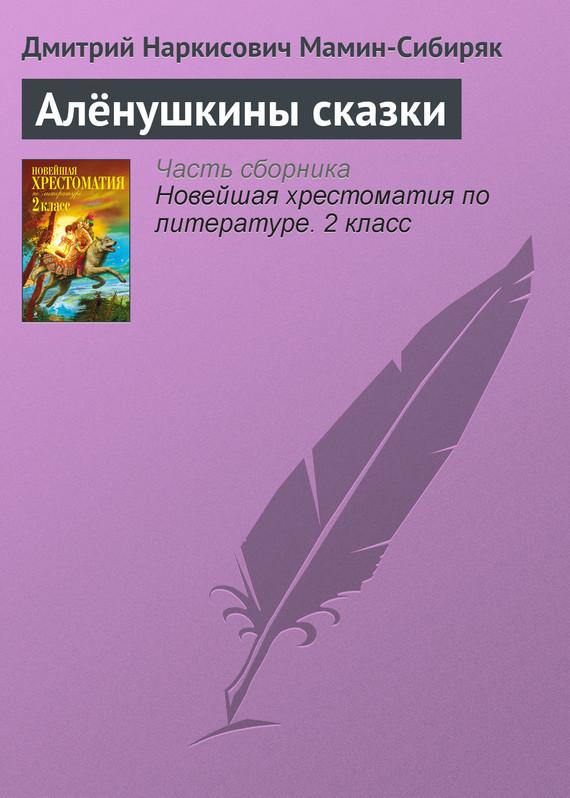 Дмитрий Мамин-Сибиряк Алёнушкины сказки дмитрий мамин сибиряк золото