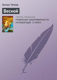 Чехов, Антон  - Весной