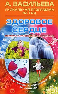 бесплатно Александра Васильева Скачать Здоровое сердце
