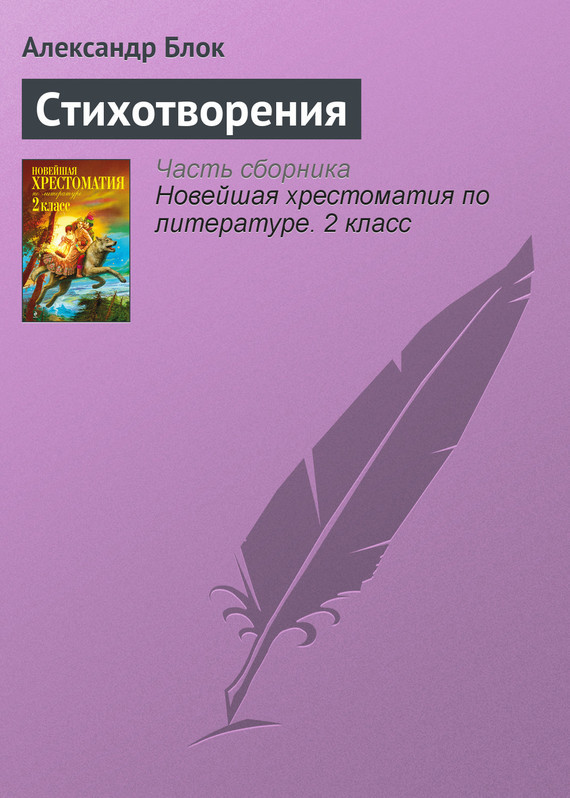 Александр Блок Стихотворения вышла из дома старушка