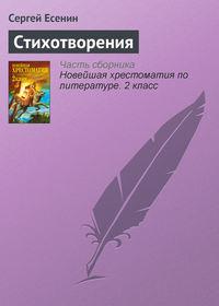 Есенин, Сергей - Том 1. Стихотворения