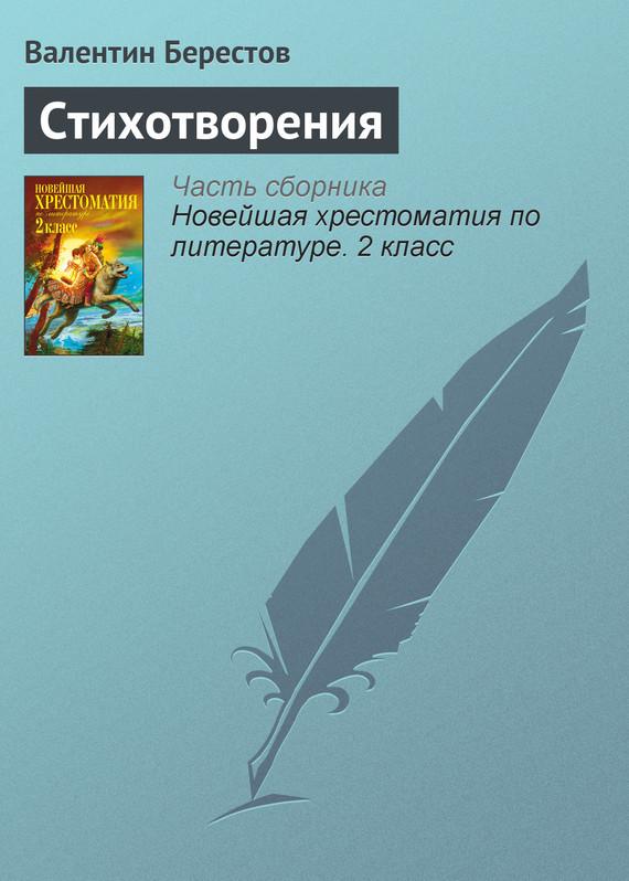 Валентин Берестов Стихотворения валентин пикуль николаевские монте кристо