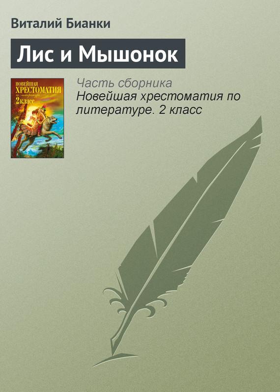 занимательное описание в книге Виталий Бианки
