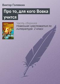 Голявкин, Виктор  - Про то, для кого Вовка учится
