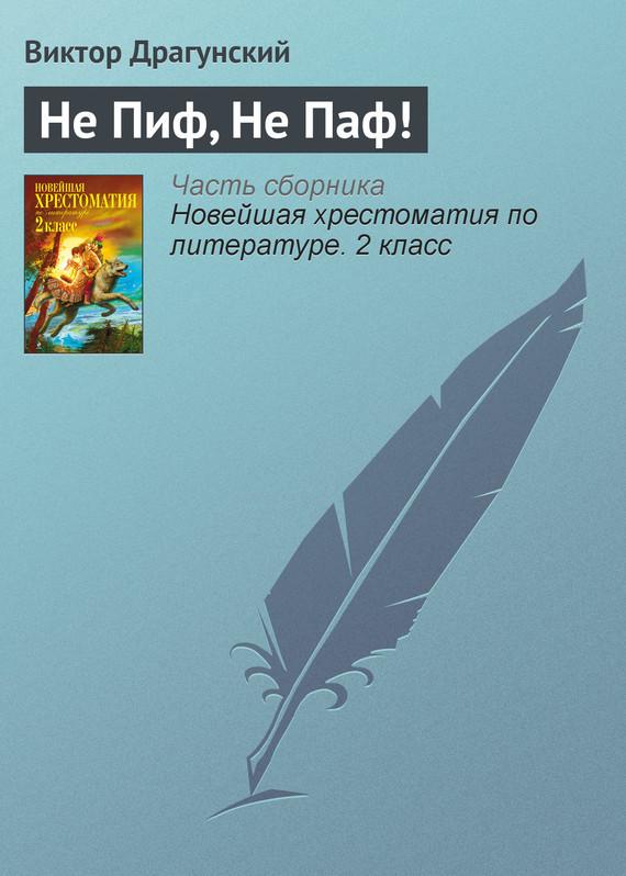 Виктор Драгунский Не Пиф, Не Паф! сутер м small world или я не забыл page 9