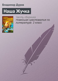 Дуров, Владимир  - Наша Жучка