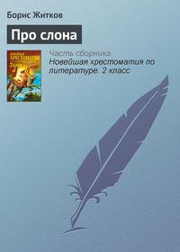 Житков, Борис  - Про слона