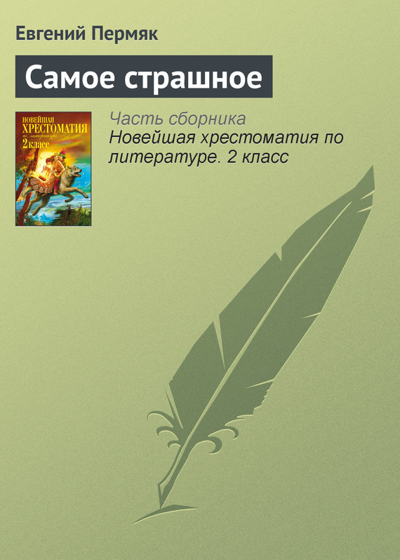 Евгений Пермяк Самое страшное