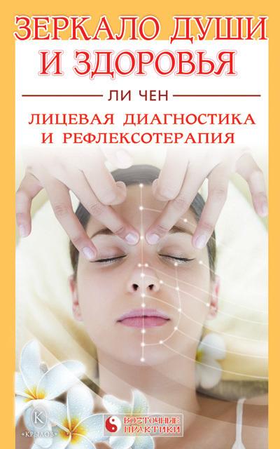 Зеркало души и здоровья. Лицевая диагностика и рефлексотерапия